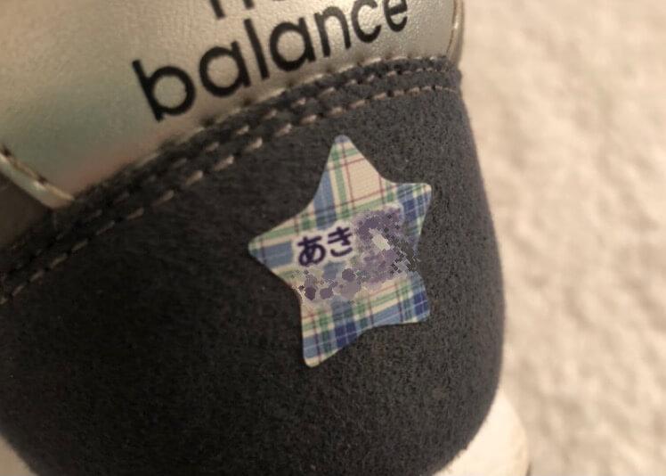 お名前シールを靴に貼る