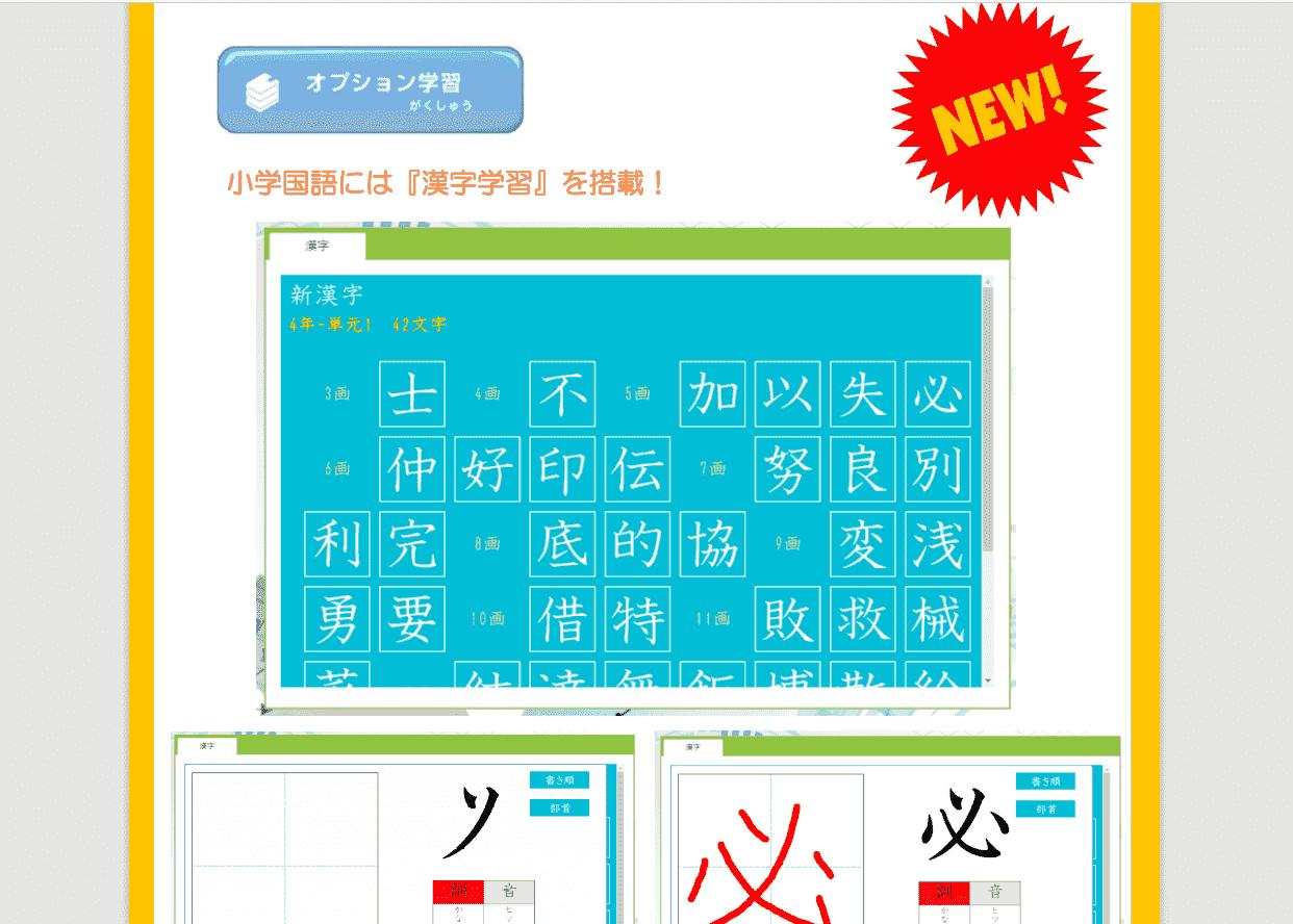 デキタス漢字オプション