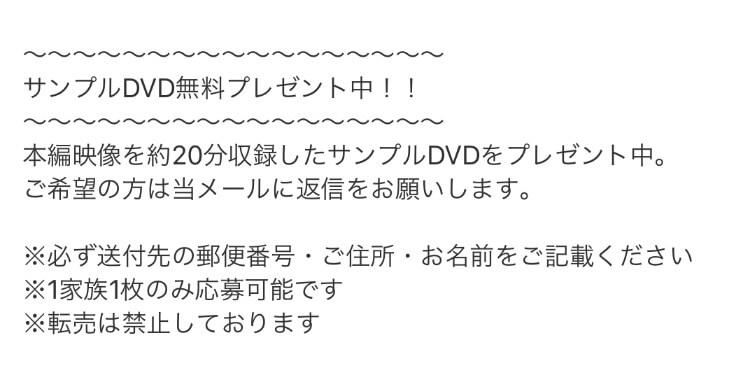DVD請求メール